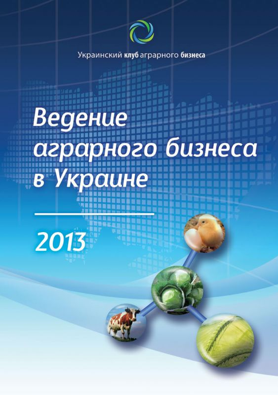 Doing business 2013 (RU)